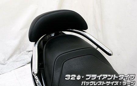 バックレスト付32Φタンデムバー ブライアント アドレスV125S(EBJ-CF4MA)2010年~ ウイルズウィン