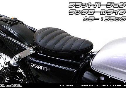 250TR(キャブ車・FIインジェクション車) ソロシートキット フラットバージョン タックロールタイプ ウイルズウィン(WirusWin)