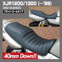 XJR1300(~99年) カスタムシート ロール・ブラック 40mmダウン WORKS QUALITY(ワークスクオリティ)