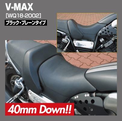 V-MAX1200 カスタムシート ロール・ブラック 40mmダウン WORKS QUALITY(ワークスクオリティ)