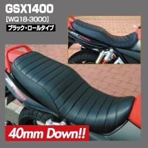 GSX1400(GY71A) カスタムシート ロール・ブラック 40mmダウン WORKS QUALITY(ワークスクオリティ)