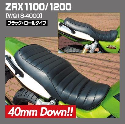 ZRX1200 カスタムシート ロール・ブラック 40mmダウン WORKS QUALITY(ワークスクオリティ)