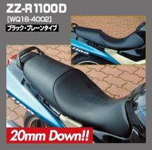 ZZ-R1100(D型~) カスタムシート プレーン・ブラック 20mmダウン WORKS QUALITY(ワークスクオリティ)