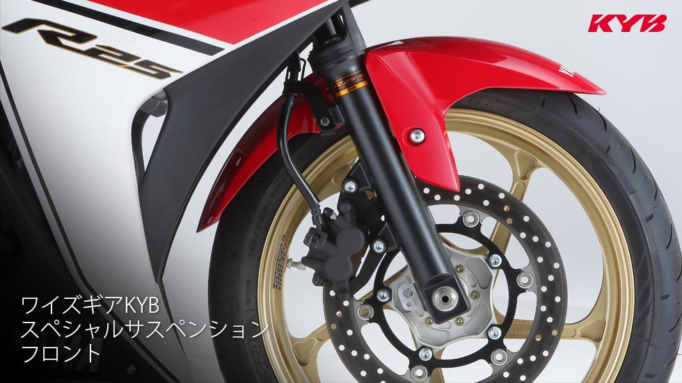 ワイズギアKYBスペシャルサスペンション フロント YAMAHA(ヤマハ・ワイズギア) YZF-R3