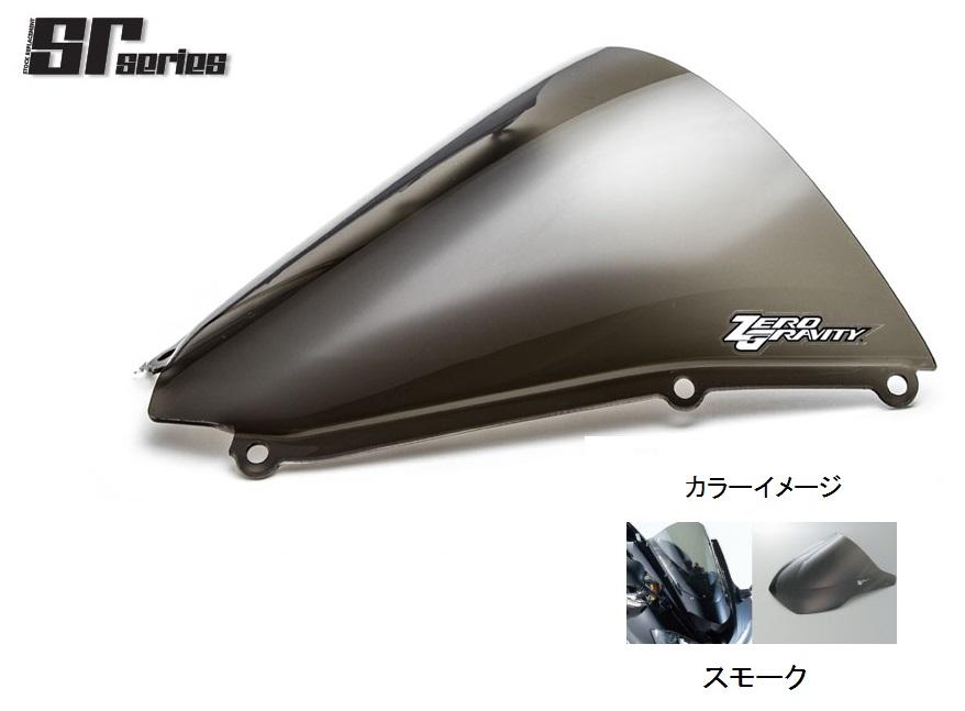 YZF-R25(ABS可)15年 スクリーン SRタイプ スモーク ゼログラビティ(ZERO GRAVITY)