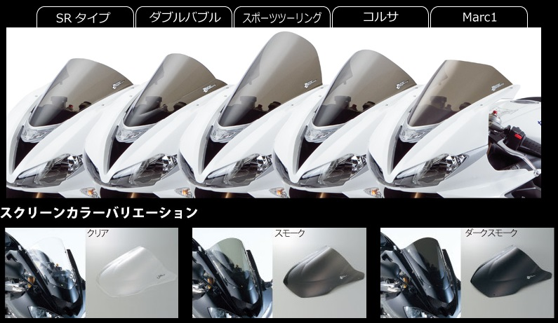 スクリーン コルサ スモーク ゼログラビティ(ZERO GRAVITY) ZX-10R ABS(16年)