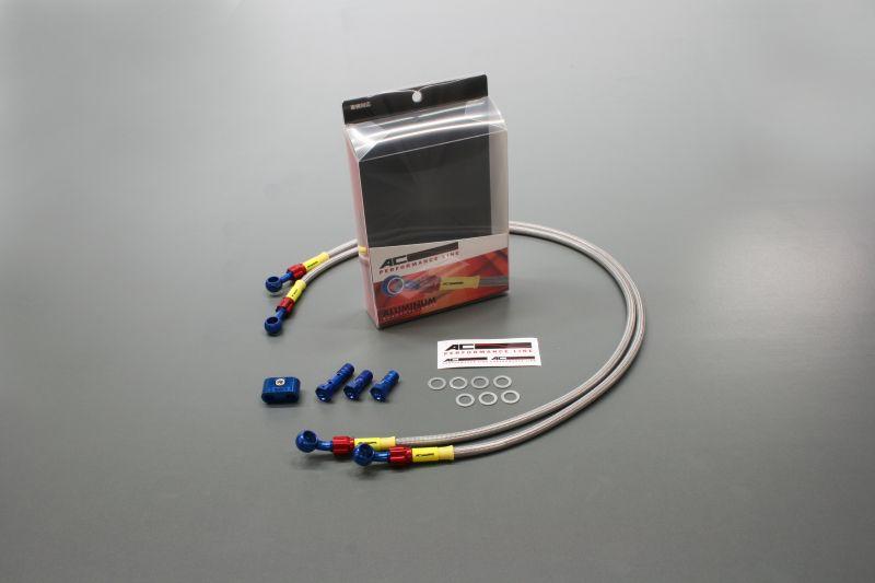 GSX1100S 00 ファイナルエディション メッシュ ブレーキホース フロント 最安値に挑戦 人気商品 ACパフォーマンス メッシュブレーキホース レッド アクティブ ブルー 32051300 クリア