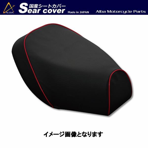 把阿鲁巴YCR2012-C10P40国产特别定做座套黑覆盖物、红管道浇向的类型雅马哈[3WF]摇动(JOG)阿鲁巴ycr2012-c10p40