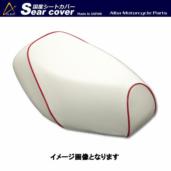 Alba YCR2031-C20P40 domestically produced custom seat cover white covers  and red piping cover type Yamaha [5 FA] gland axis 100 Alba ycr2031-c20p40
