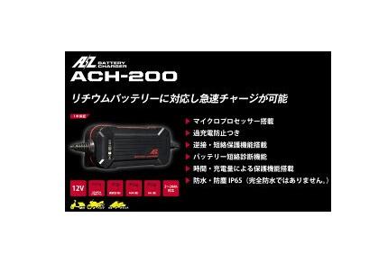 AZバッテリー ACH-200 バッテリー 充電器 バッテリーチャージャー AZバッテリー ach-200