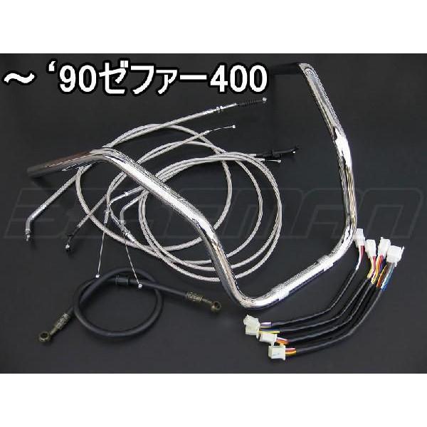 ゼファー400~90 6ベントシボリアップハンドルキット(メッシュ/ラバーセット)