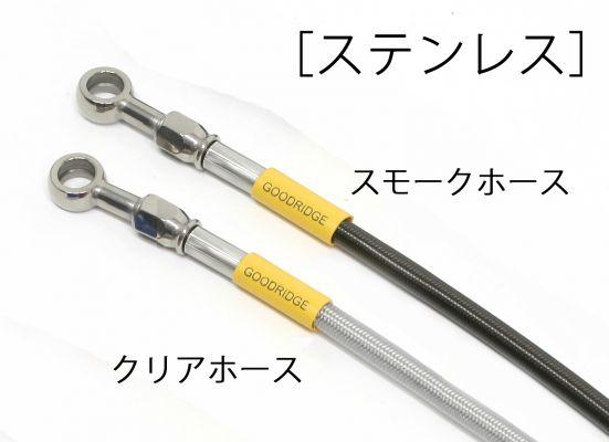 RZ250R 88-89網絲閘軟管前台煙不銹鋼建造芳炔良好垅20635040S網絲閘軟管RZ250R 88-89