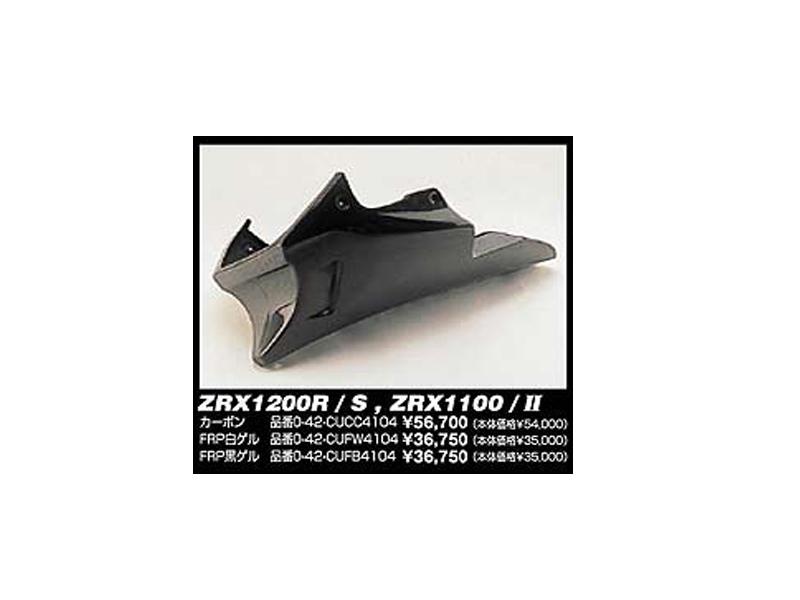 COERCE コワース 0-42-CUCC4104 RSアンダーカウル カーボン ZRX1200R/S、1100/II COERCE コワース 0-42-cucc4104
