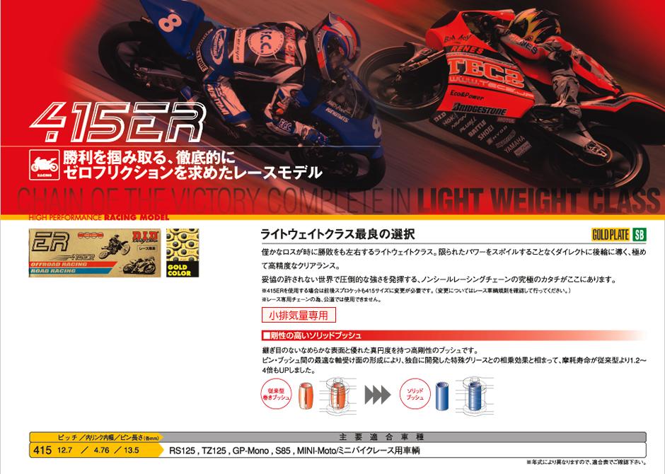 DID 415ER-140RB(クリップタイプ) EXCLUSIVE RACINGシリーズ ノンシールチェーン レース専用 ゴールド/ゴールド 4525516102353