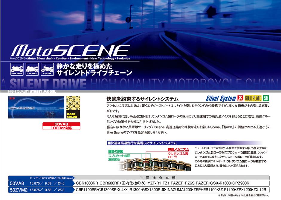 DID 50 VA8-110 ZB(코킹 타입) Moto SCENE 시리즈 X링 씰 체인 골드/골드 4525516298209