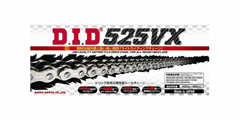 DID 525VX-100ZB(カシメタイプ) VXシリーズ Xリングシールチェーン シルバー/シルバー 4525516375610
