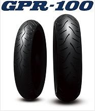 ダンロップ DUNLOP 266979 GPR100 スポーツマックス 120/70R14M 55H TL フロント バイク タイヤ ダンロップ 266979