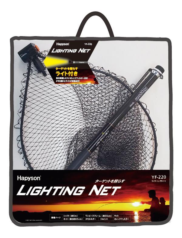 Hapyson ハピソン YF-220 ライティングネット 420mm×550mm ライト付きタモ 網 たも網 玉網 釣り