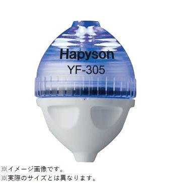 Hapyson ハピソン YF-307-B かっ飛びボール 店舗 ブルー 全品送料無料 φ19.3×27.5mm 釣り スローシンキング 仕掛け フロートリグ 仕掛けウキ
