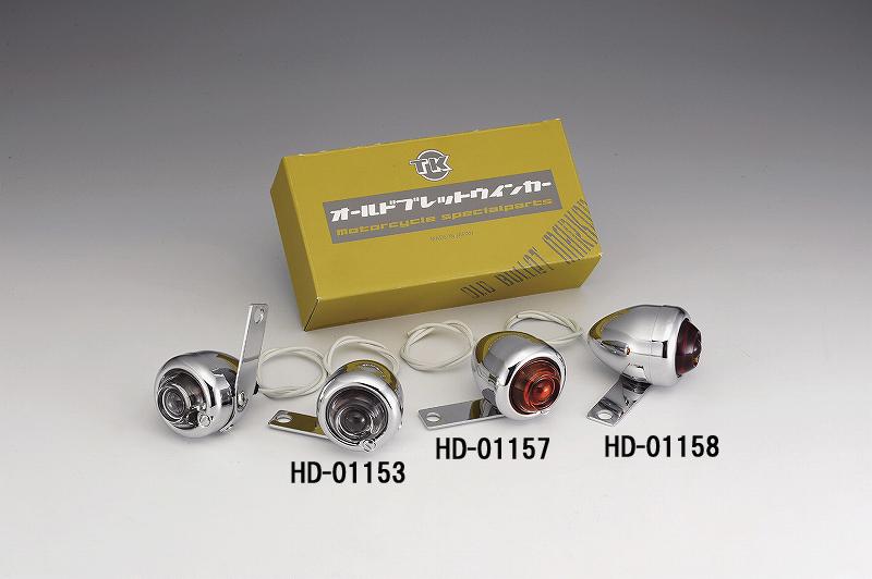 キジマ KIJIMA HD-01153 オールドスタイルウインカーランプ/ステータイプ 12V23W メッキ/クリア キジマ hd-01153