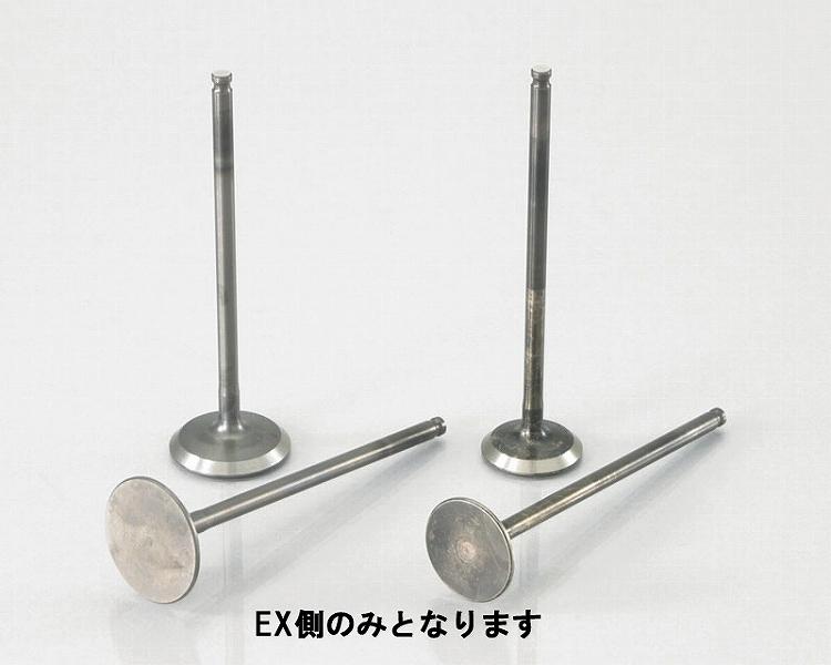 キタコ 302-1123902 DOHCバルブEX側 (シリンダーヘッド補修パーツ)モンキー系 キタコ 302-1123902