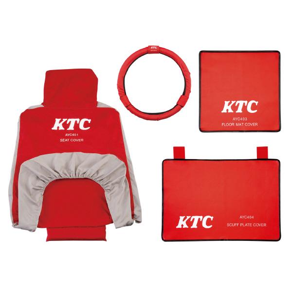 KTC ATYC4014 カバーリングセット