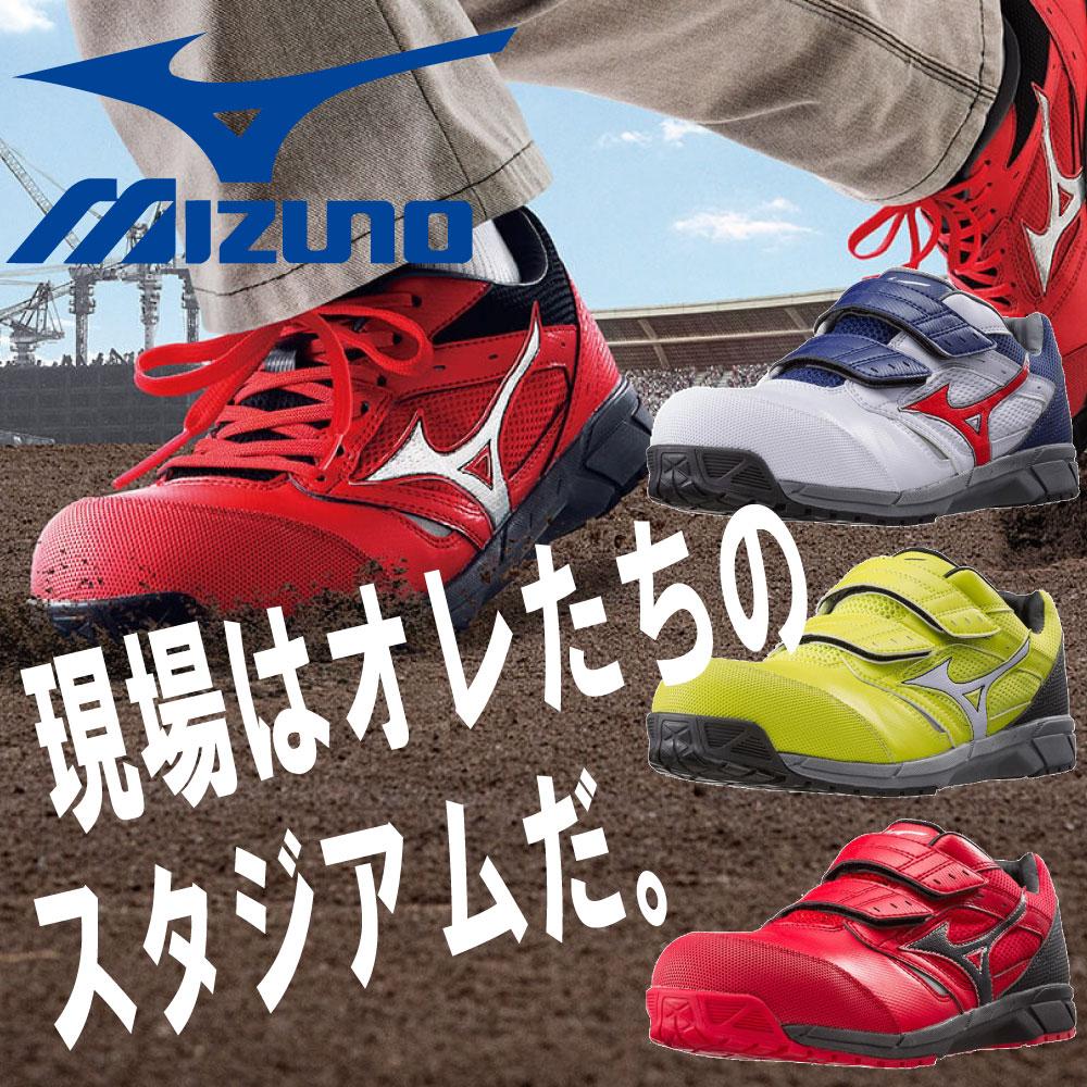 ミズノ 安全靴 作業靴 MIZUNO オールマイティ 軽量 ベルトタイプ スニーカー C1GA1701 ALMIGHTY 先芯あり JSAA規格ミズノ 安全靴 作業靴 MIZUNO オールマイティ 軽量 ベルトタイプ スニーカー C1GA1701 ALMIGHTY先芯あり JSAA規格
