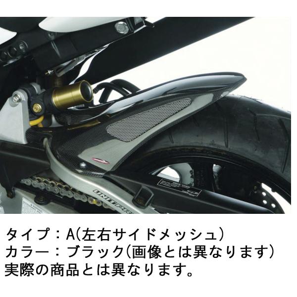 Power Bronze パワーブロンズ 201-H103-603 HUGGER リアインナーフェンダー ブラック/シルバーメッシュ CBR1000RR(04-07) Aタイプ 201-h103-603