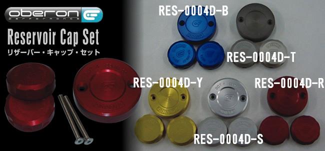 OBERON オベロン RES-0004D-S リザーバーキャップ セット(F.Rブレーキ/クラッチ) FOR DUCATI ドゥカティ /BREMBO シルバー res-0004d-s
