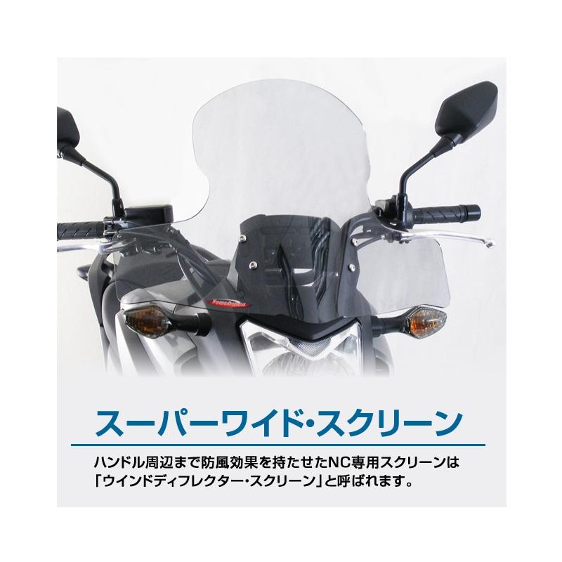 Power bronze パワーブロンズ 450-H101-000 スーパーワイドスクリーン NC700X/NC750X( -15) W.550×L.450 クリア
