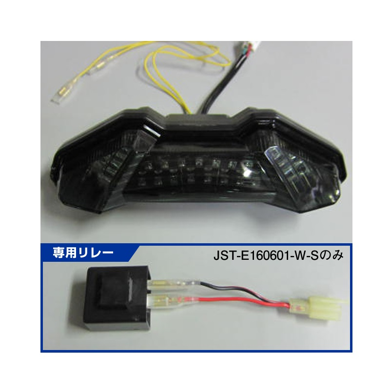 ODAX オダックス JST-E160601-W-S インテグレートテールタイプ MT-09/MT09 TRACER スモーク リレー付属