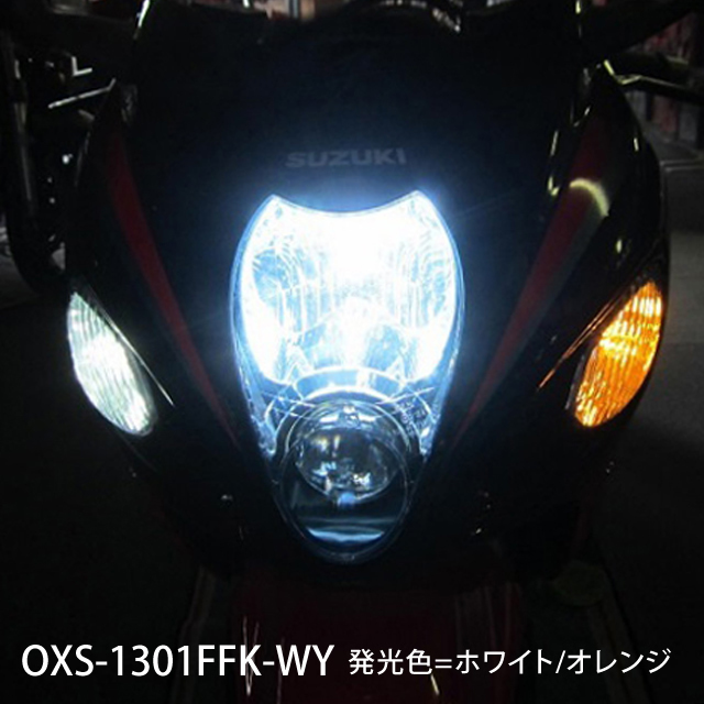 ODAX オダックス OXS-1301FFK-WY-S LEDウィンカーポジション/デイライトキット GSX1300R 隼(99-07) ホワイト/イエロー スモークレンズ