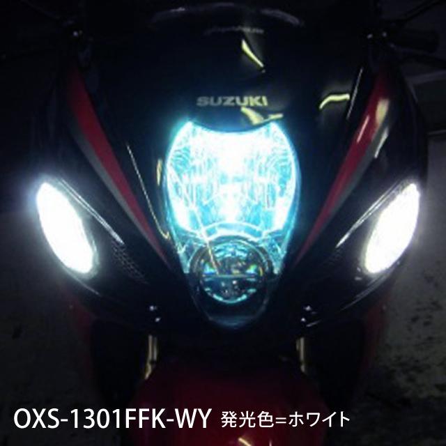 ODAX オダックス OXS-1301FFK-WY ウィンカーポジション/デイライトキット 隼GSX1300R(99-07) ホワイト/イエロー