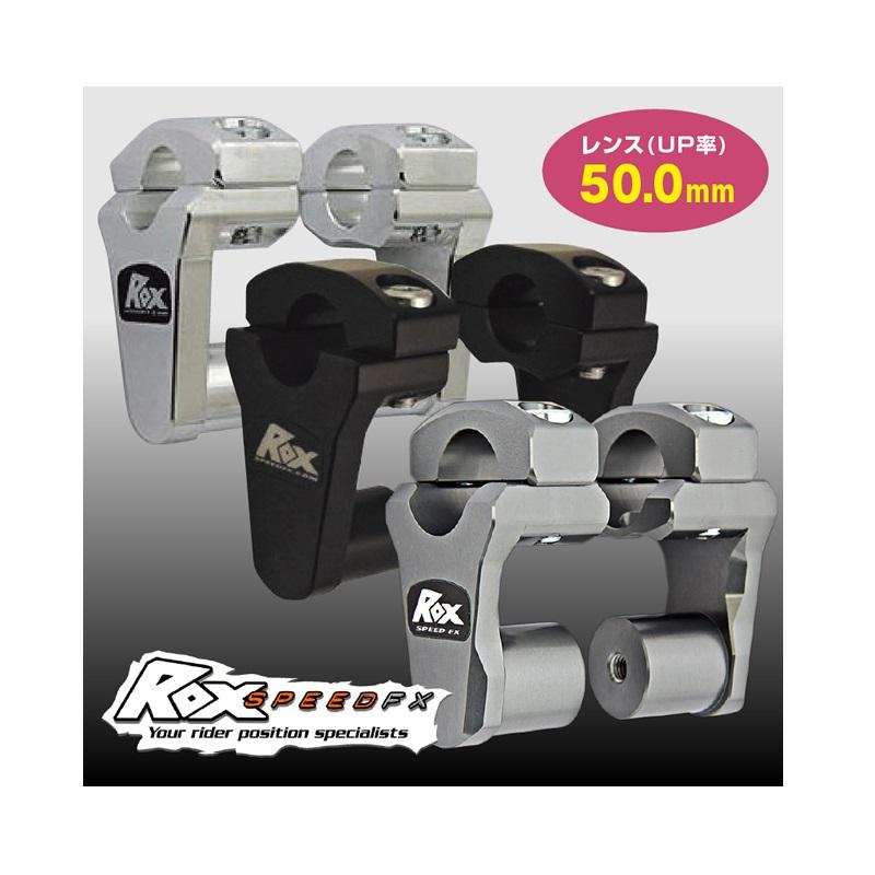 ROX RX-HR002-G ハンドルバーライザー 28×28 50UP ガンメタリック