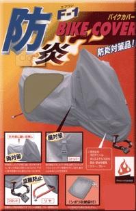 平山産業 F-1 防炎バイクカバー 大型スクーター 標準サイズ