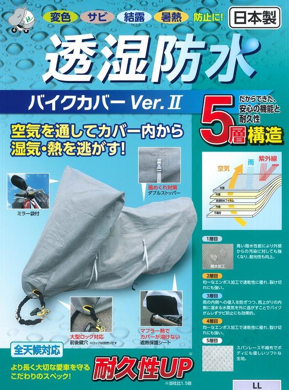 平山産業 バイクカバー 透湿防水バイクカバー2 ver2  テクナロン テクノカバー グレー Lサイズ