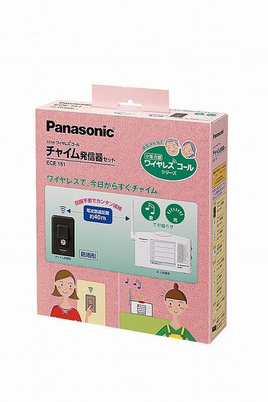 パナソニック ECE151 小電力型ワイヤレスコール チャイム発信器セット ピンポン