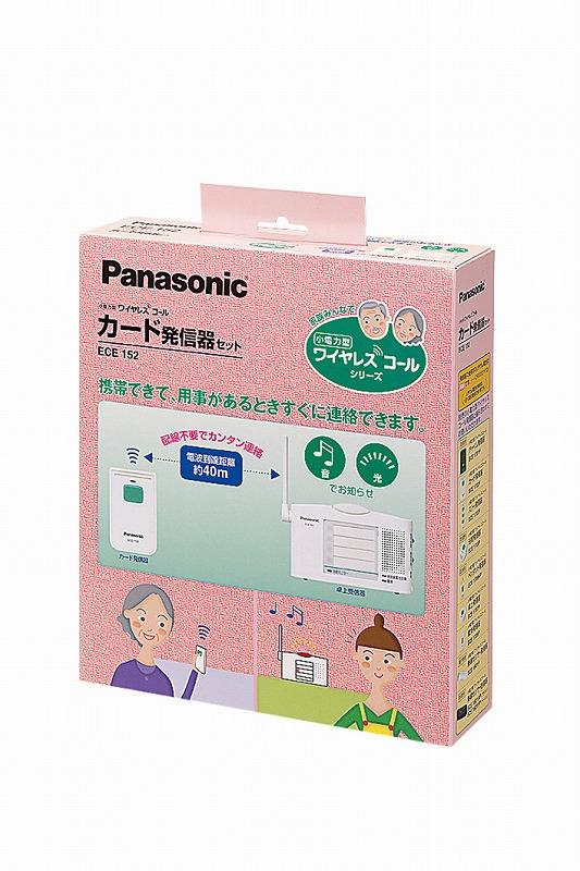 パナソニック ECE152 小電力型ワイヤレス カードコールセット