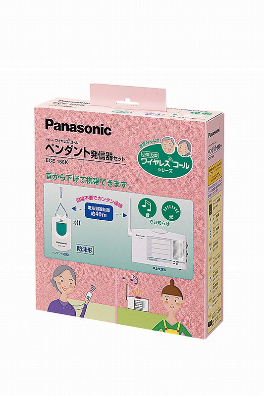 パナソニック ECE156K 小電力型ワイヤレスコール ペンダント発信器セット