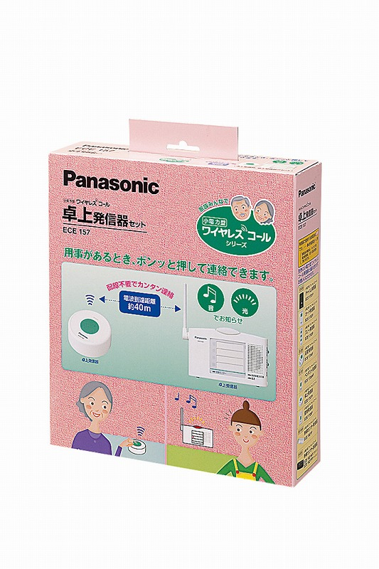 パナソニック ECE157 小電力型ワイヤレスコール 卓上発信器セット チャイム