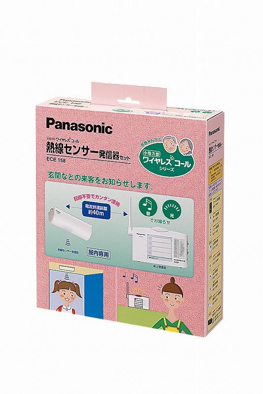 パナソニック ECE158 小電力型ワイヤレスコール 熱線センサー発信器セット