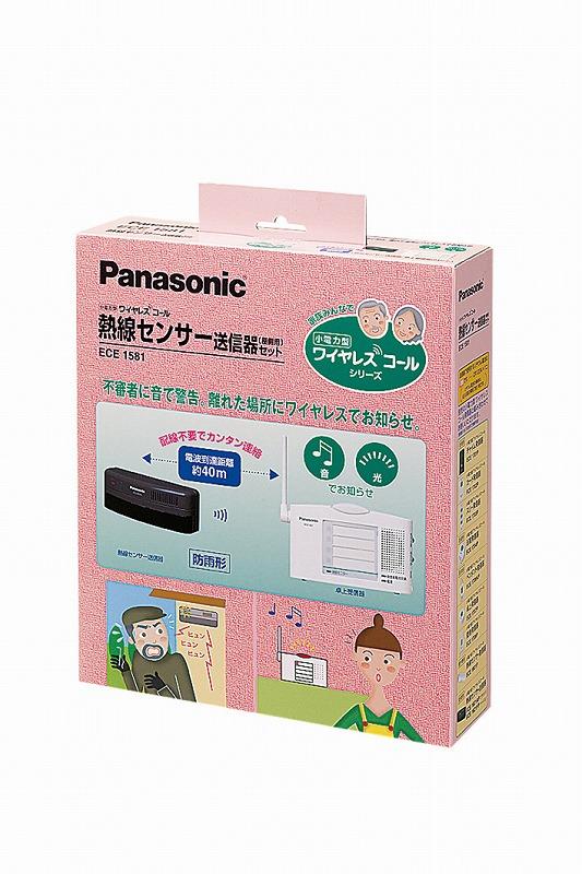 パナソニック ECE1581 W熱線センサー送信器セット 屋側用
