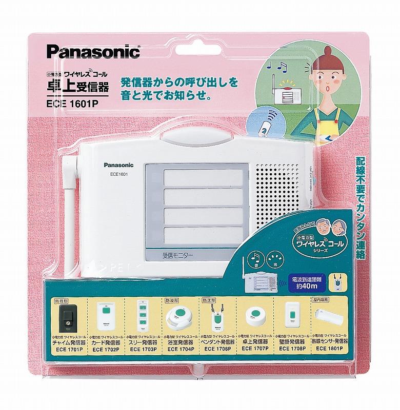 パナソニック ECE1601P 小電力型ワイヤレス受信器 単品