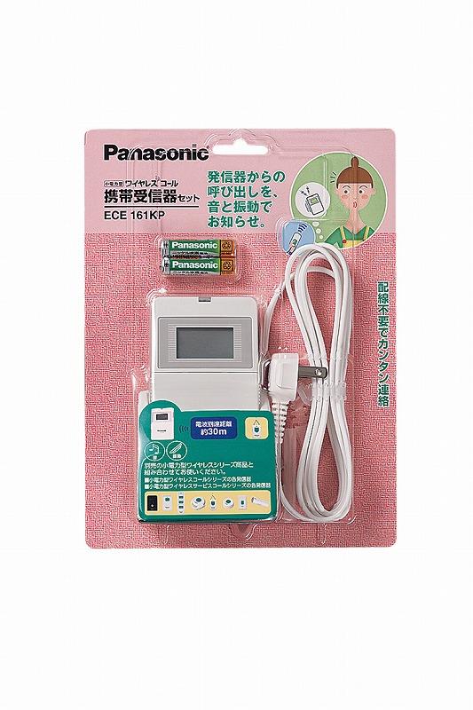 パナソニック ECE161KP ワイヤレスコール携帯受信器セット 単品