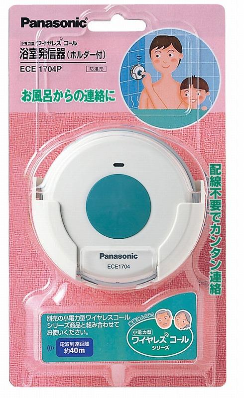 パナソニック ECE1704P 小電力型ワイヤレス 浴室発信器 単品