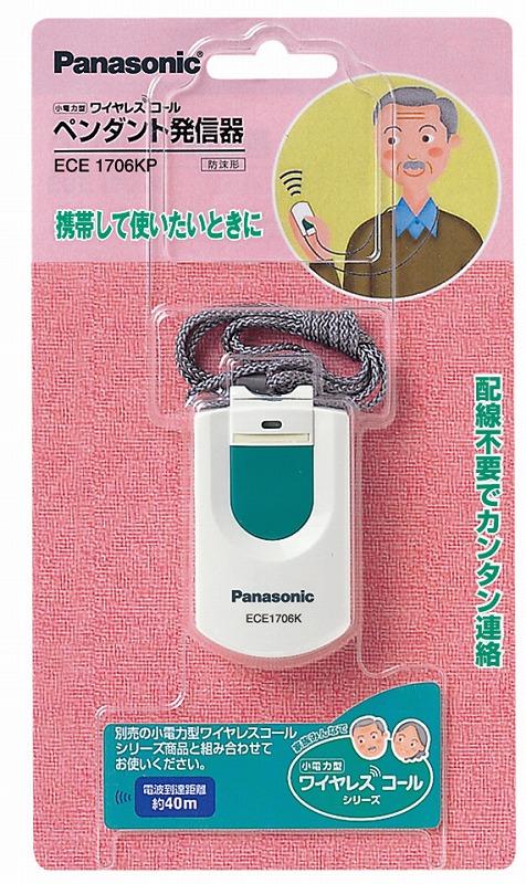 パナソニック ECE1706KP 小電力型ワイヤレスコール ペンダント発信器 単品
