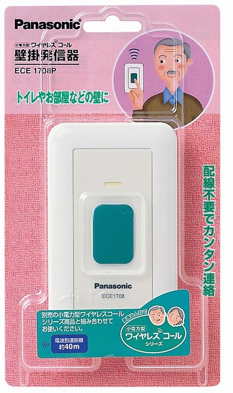 パナソニック ECE1708P 小電力型ワイヤレス 壁掛発信器 単品