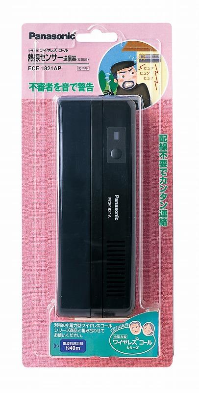 パナソニック ECE1821AP W熱線センサー送信器 屋外用 ブラウン
