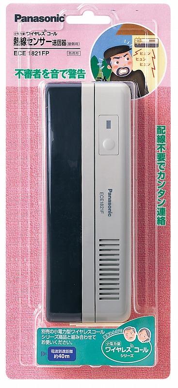 パナソニック ECE1821FP W熱線センサー送信器 屋外用 ベージュ