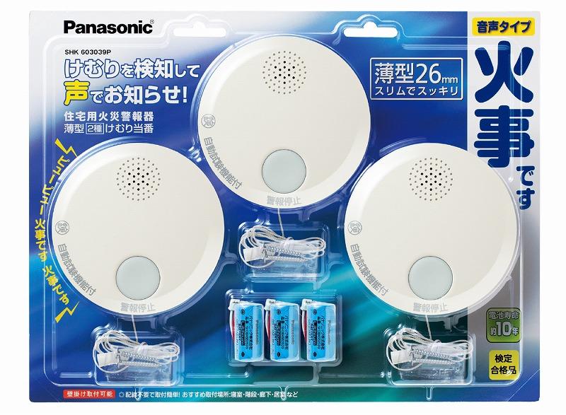 パナソニック SHK603039P けむり当番薄型2種 電池式・移報接点なし 警報音・音声警報機能付 3個入 ブリスタパック